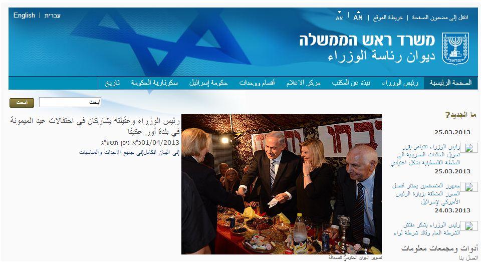 مكتب رائيس الحكومة الاسرائيلية