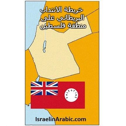 صك الانتداب البريطاني على منطقة فلسطين 1922