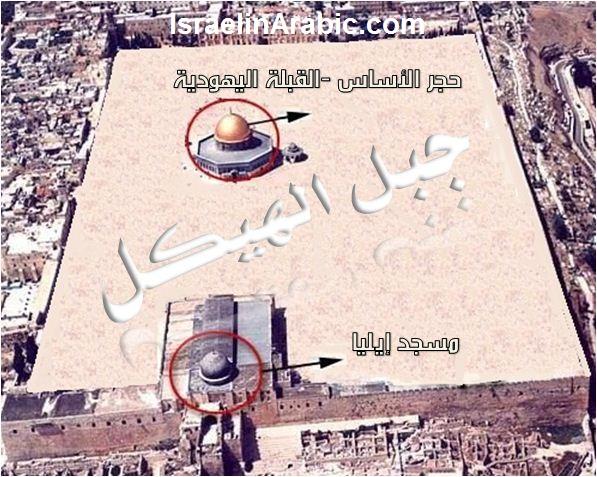 القبلة ايهودية في جبل الهيكل / جبل بيت المقدس