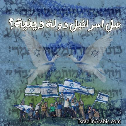 هل اسرائيل دولة دينية؟