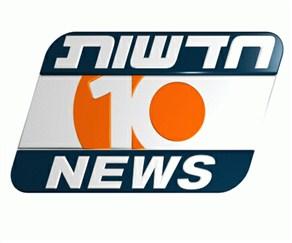 القناة الاسرائيلة العاشرة
