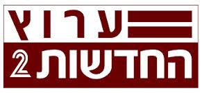 القناة الثانية الاسرائيلية