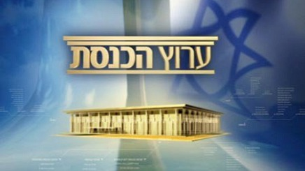 قتاة الكنيست البرلمان الاسرائيلي