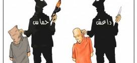 حماس وداعش ارهاب اسلامي