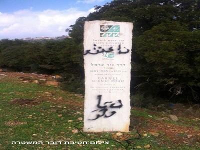 الكرمل الإسرائيلي: متطرفون كتبوا شعارات ً داعش ً على النصب التذكاري للشهداء الدروز الأبطال