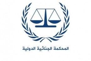 المحكمة الجنائية الدولية – حفنةٌ من المرتزقة المرتشين الفاشيين زناديق الضمير و تجار أرواح البشر