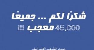 اسرائيل بالعربية 45 الف معجب