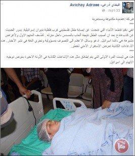 قلقيلية طفل فلسطيني