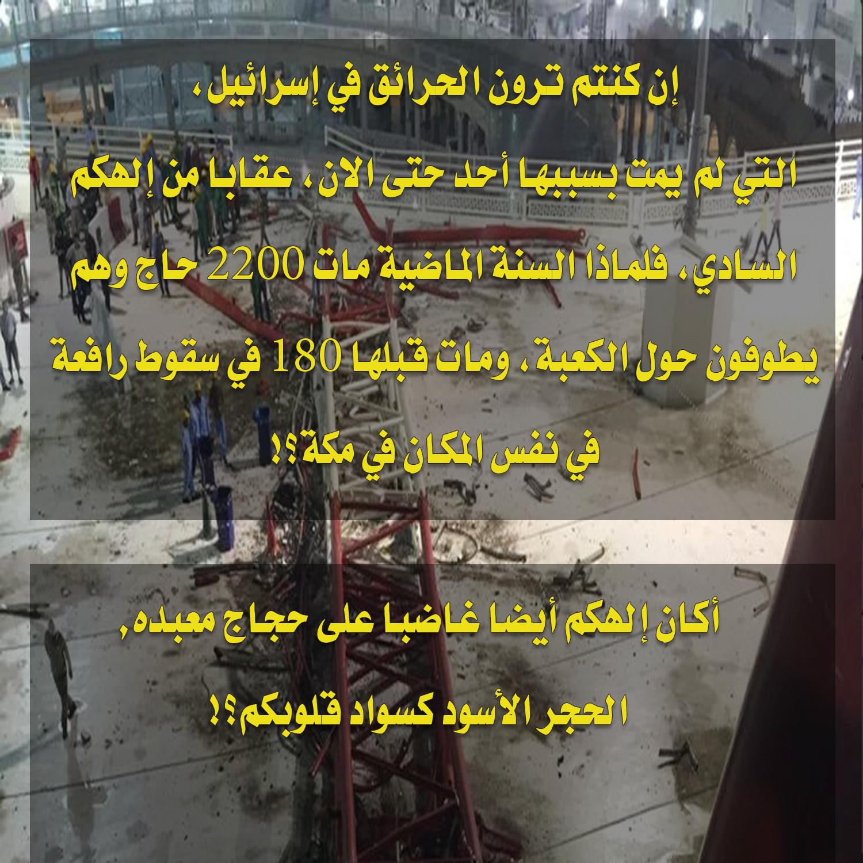 تخيلوا لو احرق الإرهابيون الفلسطينيون #مكة بدلا عن #حيفا