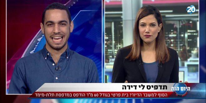 قناة 20 الإسرائيلية بث مباشر